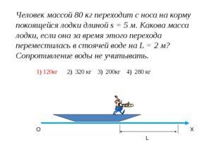 Человек массой 80 кг переходит с носа на корму покоящейся лодки длиной s = 5
