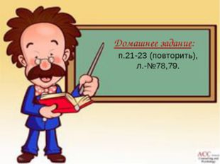 Домашнее задание: п.21-23 (повторить), л.-№78,79.
