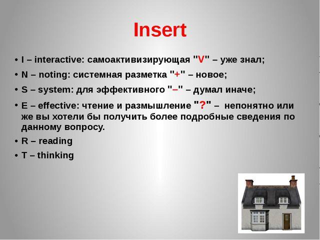 "Insert I – interactive: самоактивизирующая ""V"" – уже знал; N – noting: систем..."