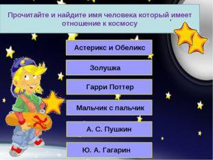 Прочитайте и найдите имя человека который имеет отношение к космосу Астерикс