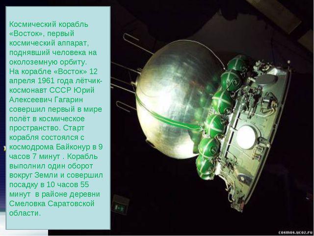 Космический корабль «Восток», первый космический аппарат, поднявший человека...