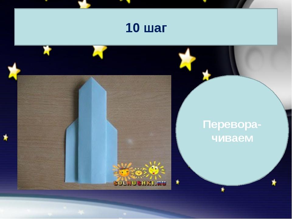 Перевора- чиваем 10 шаг