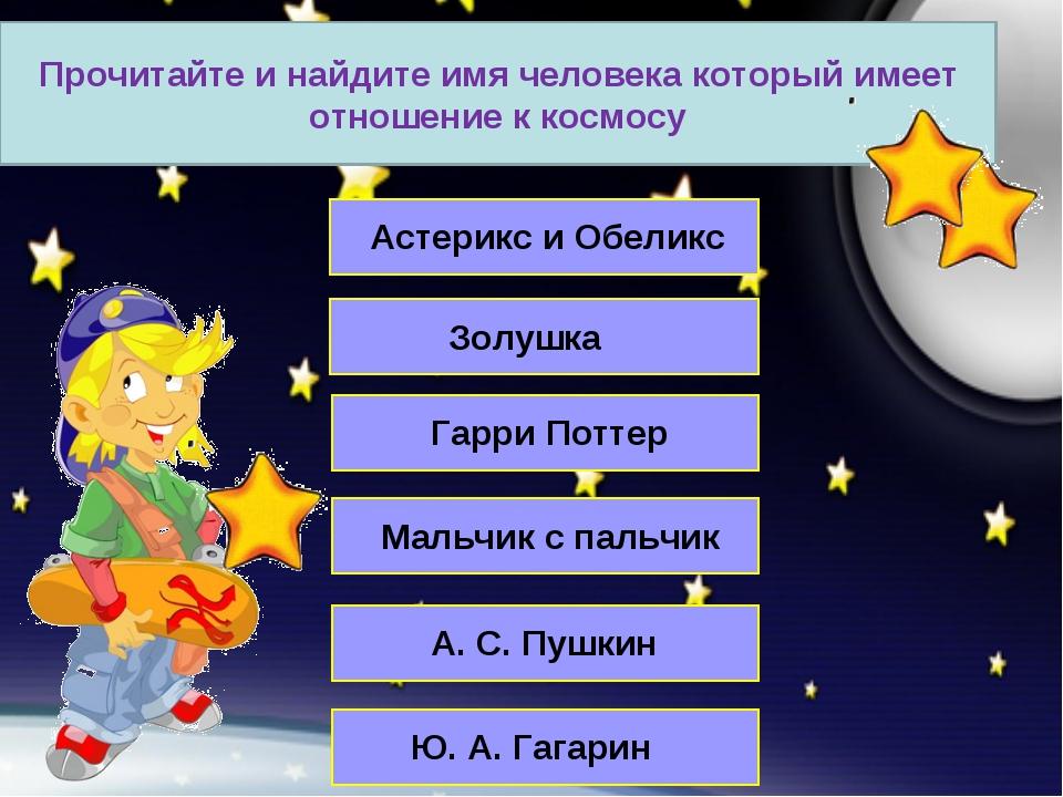 Прочитайте и найдите имя человека который имеет отношение к космосу Астерикс...