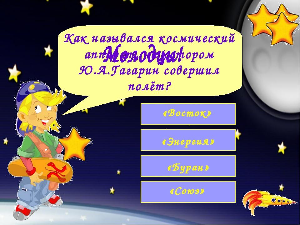Как назывался космический аппарат, на котором Ю.А.Гагарин совершил полёт?