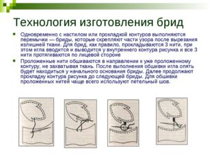 Технология изготовления брид Одновременно с настилом или прокладкой контуров