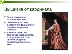 Вышивка от кардинала О чем вам говорит название вышивки? Вышивка носит имя зн