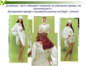 Дизайнеры часто обращают внимание на украшение одежды, ее оригинальность . Мо