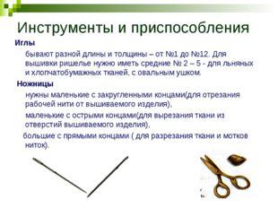 Инструменты и приспособления Иглы бывают разной длины и толщины – от №1 до №1