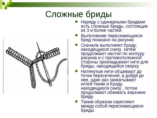 Сложные бриды Наряду с одинарными бридами есть сложные бриды, состоящие из 3...
