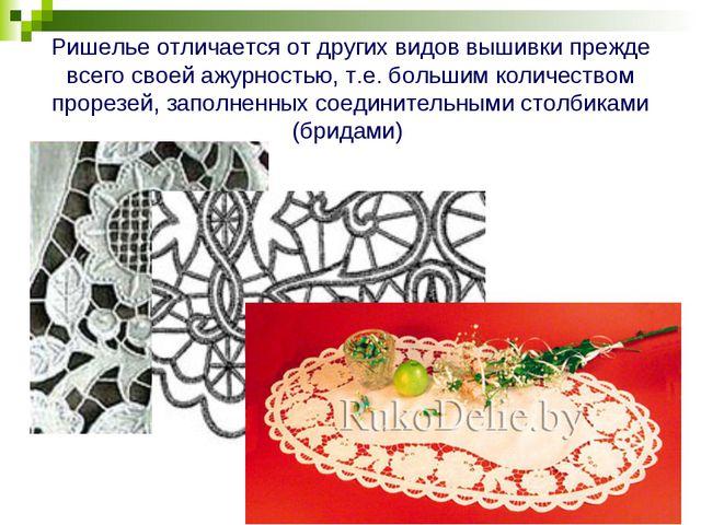 Ришелье отличается от других видов вышивки прежде всего своей ажурностью, т.е...