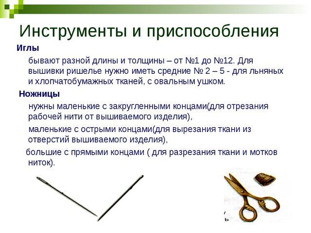 Инструменты и приспособления Иглы бывают разной длины и толщины – от №1 до №1...