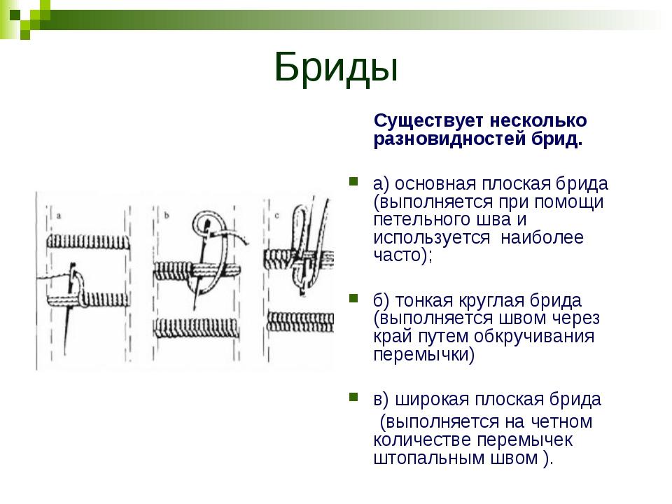 Бриды Существует несколько разновидностей брид. а) основная плоская брида (вы...