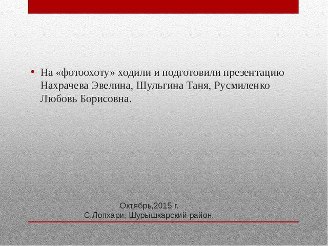 Октябрь,2015 г. С.Лопхари, Шурышкарский район. На «фотоохоту» ходили и подгот...