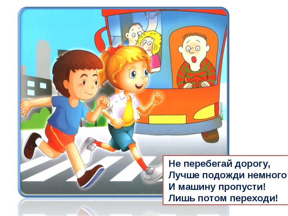 Не перебегай дорогу, Лучше подожди немного И машину пропусти! Лишь потом пер...
