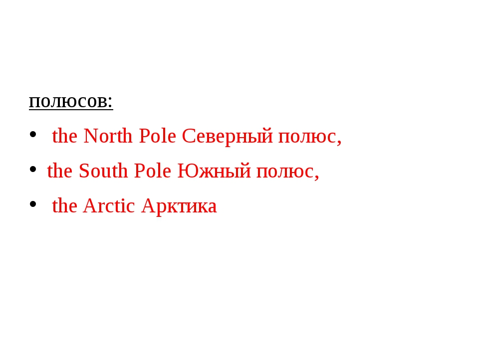полюсов: the North Pole Северный полюс, the South Pole Южный полюс, the Arct...