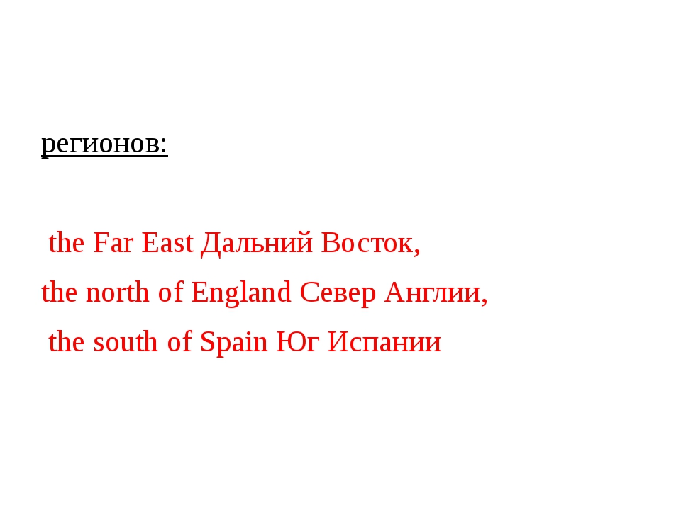 регионов: the Far East Дальний Восток, the north of England Север Англии, th...