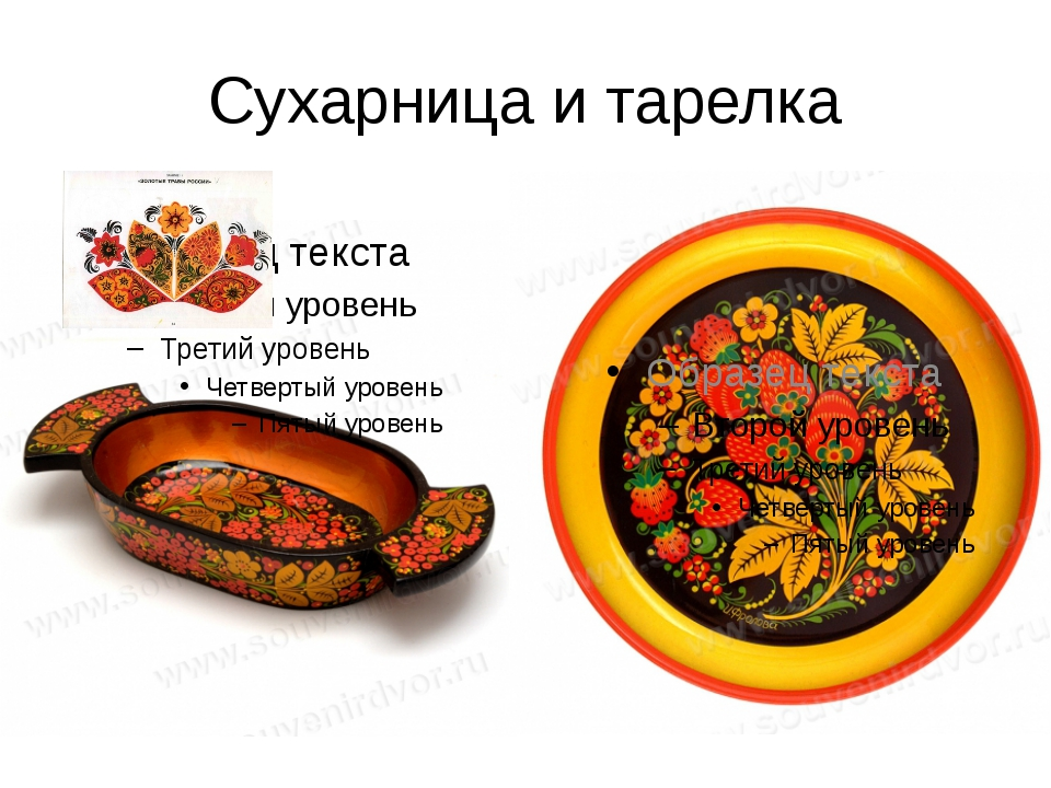 Сухарница и тарелка