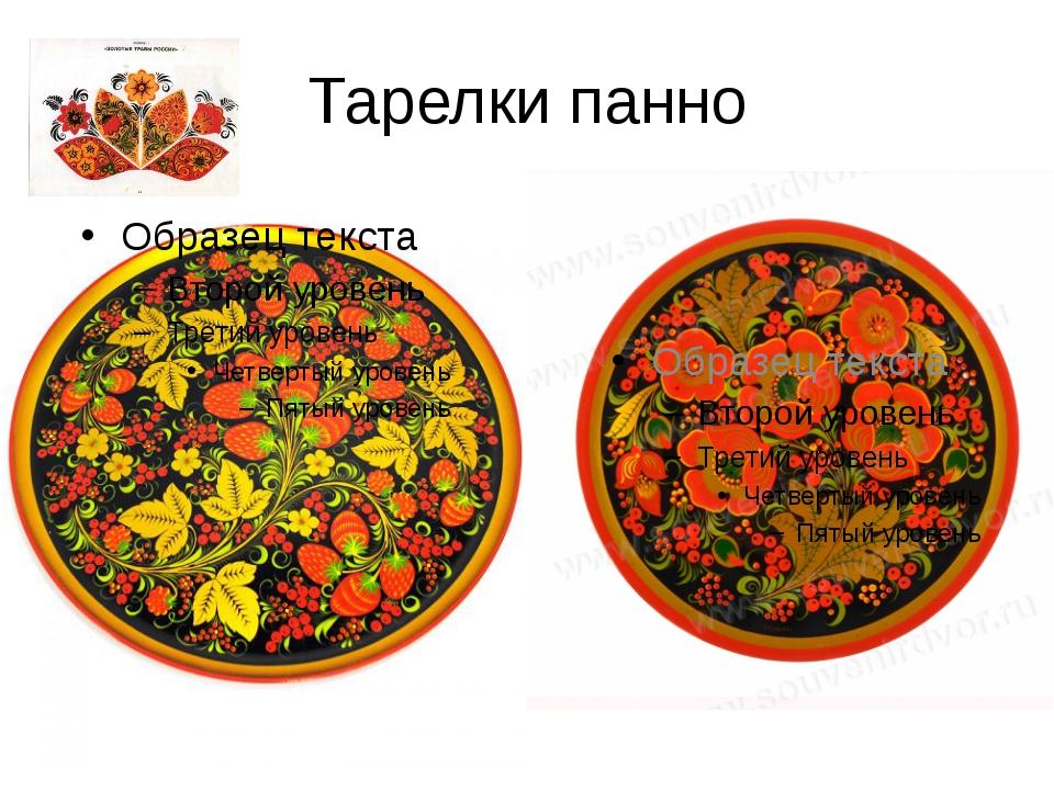 Тарелки панно
