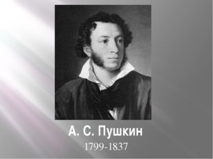 А. С. Пушкин 1799-1837