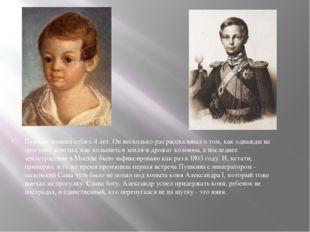 Пушкин помнил себя с 4 лет. Он несколько раз рассказывал о том, как однажды н