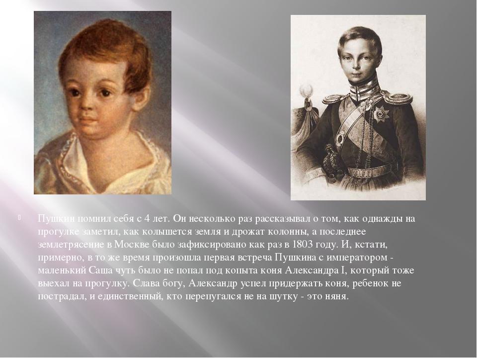 Пушкин помнил себя с 4 лет. Он несколько раз рассказывал о том, как однажды н...