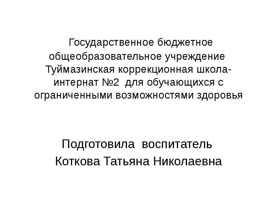 Государственное бюджетное общеобразовательное учреждение Туймазинская коррек...