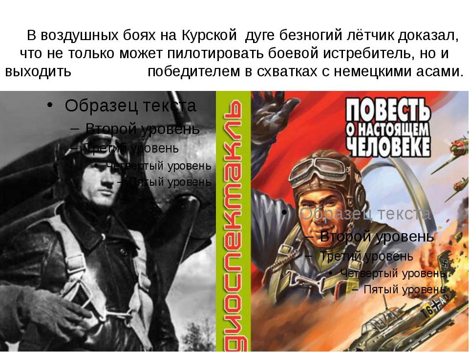 В воздушных боях на Курской дуге безногий лётчик доказал, что не только може...