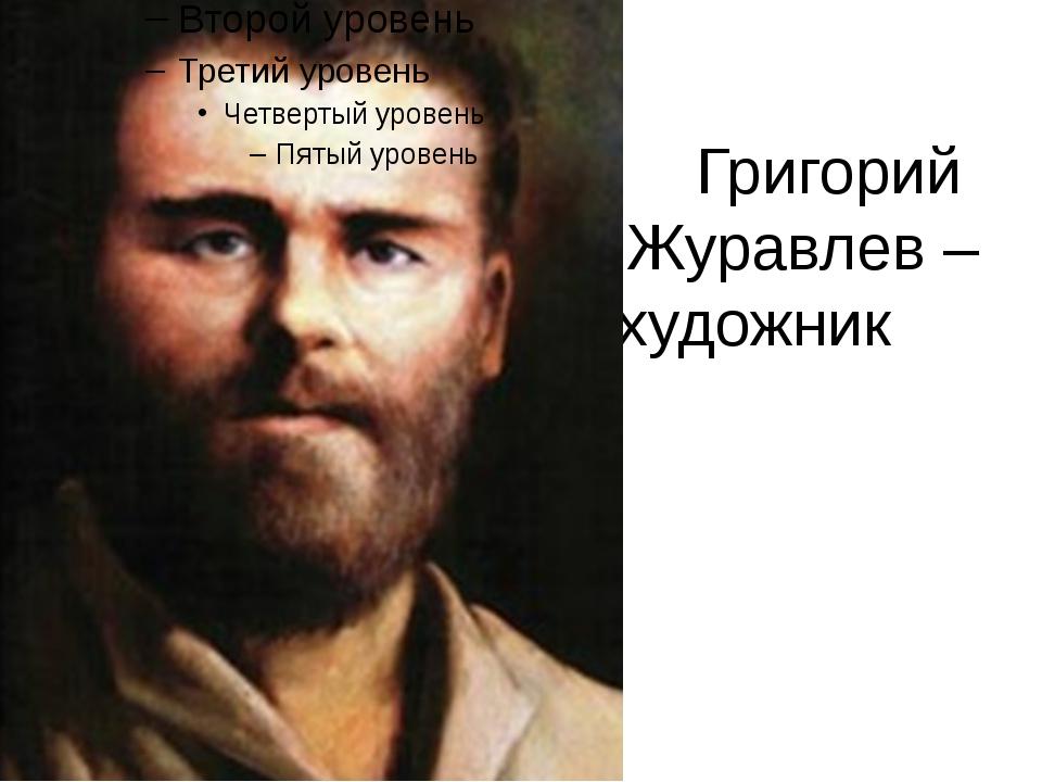 Григорий Журавлев – художник