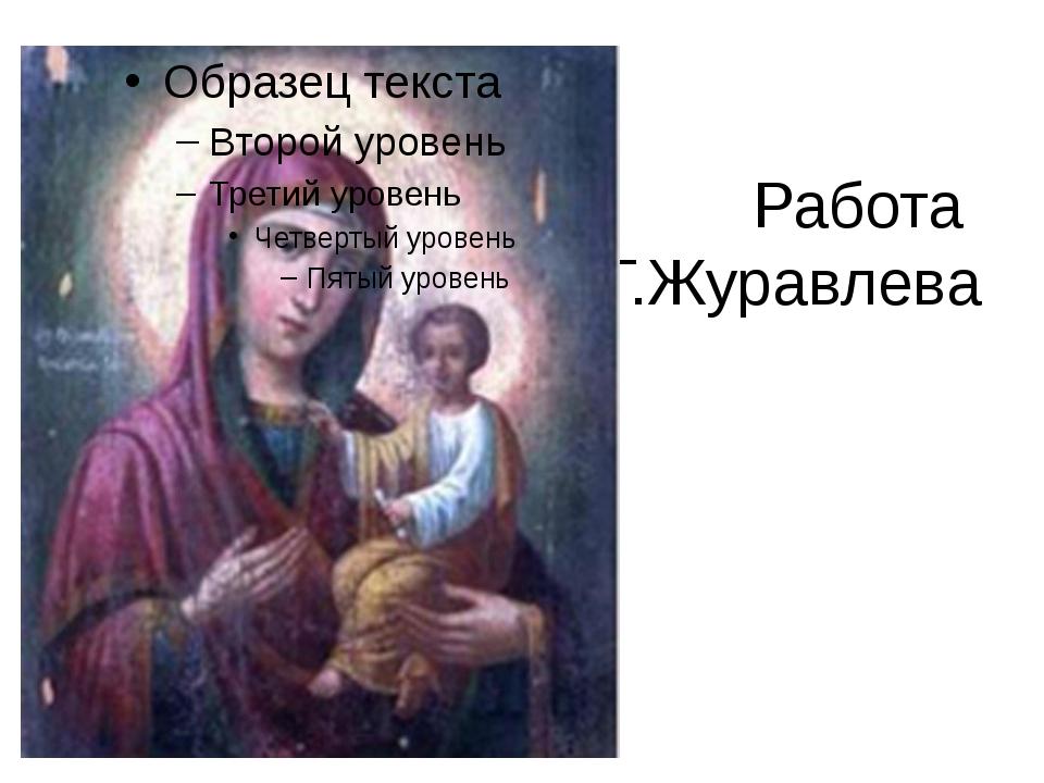 Работа Г.Журавлева