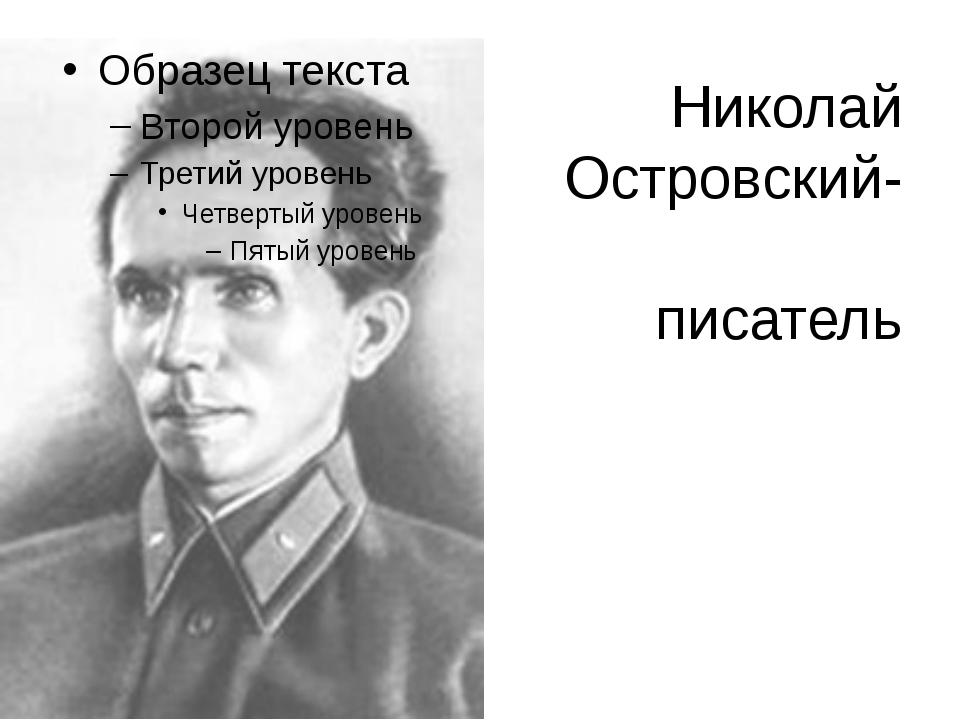 Николай Островский- писатель