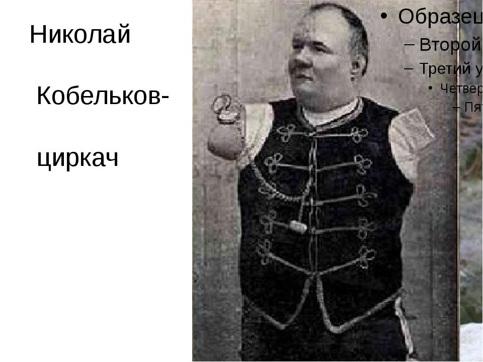 Николай Кобельков- циркач