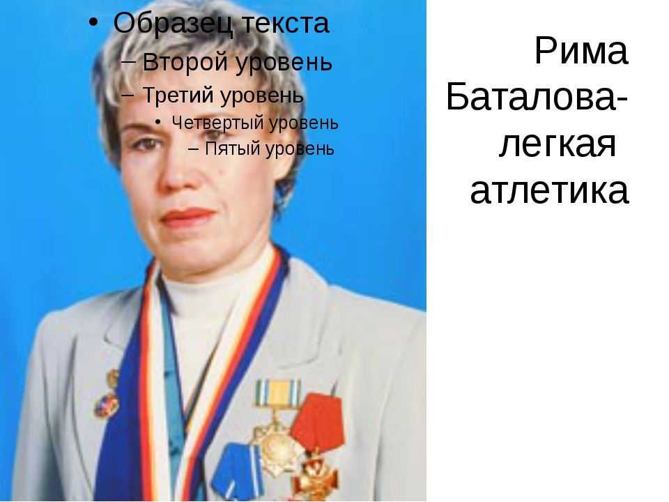 Рима Баталова- легкая атлетика