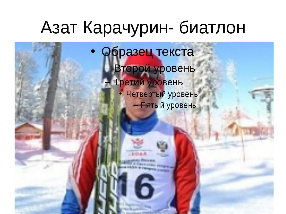 Азат Карачурин- биатлон