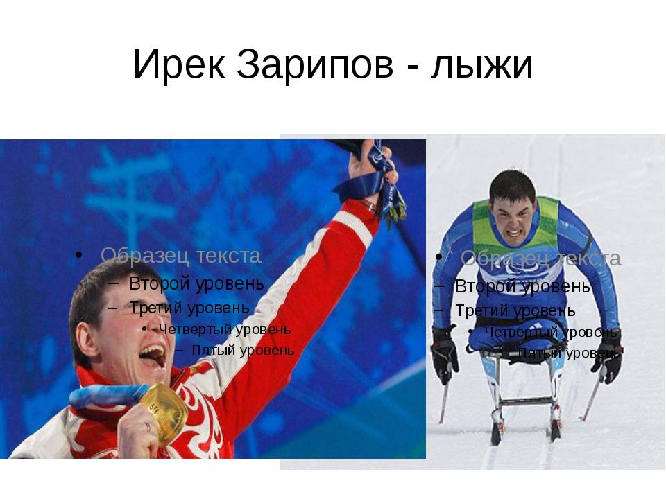 Ирек Зарипов - лыжи