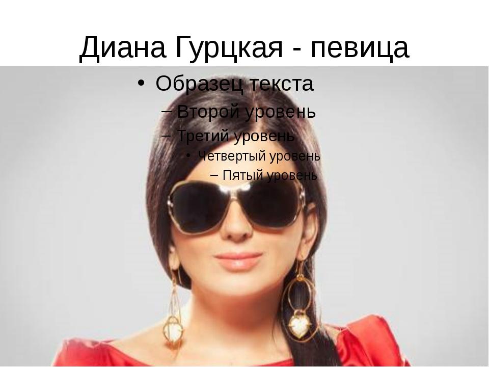 Диана Гурцкая - певица