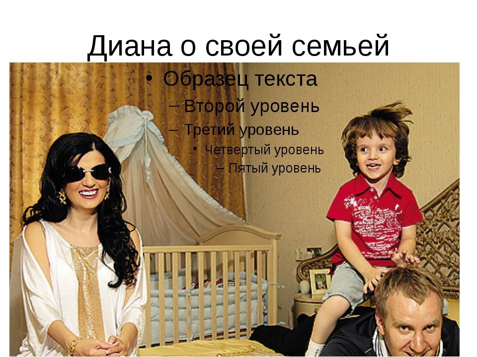 Диана о своей семьей
