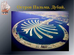 Остров Пальма. Дубай.