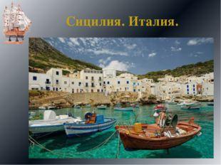 Сицилия. Италия.