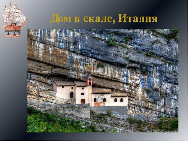 Дом в скале, Италия