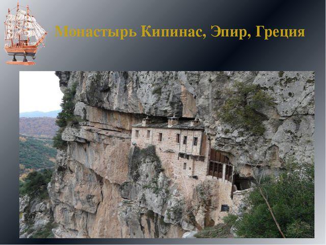 Монастырь Кипинас, Эпир, Греция
