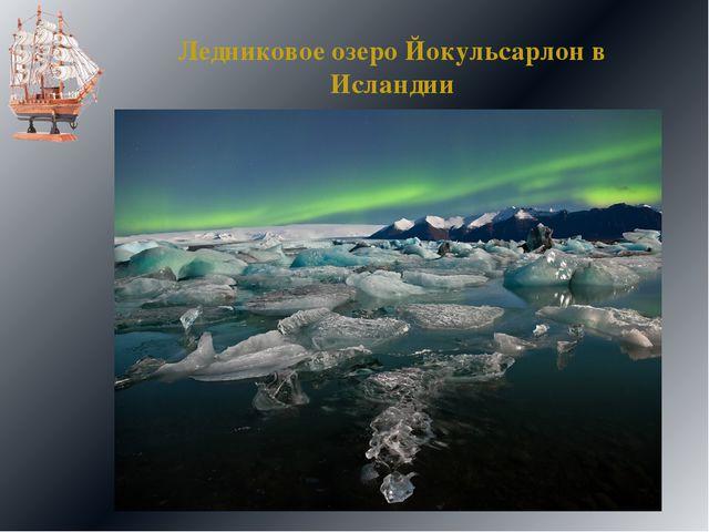Ледниковое озеро Йокульсарлон в Исландии