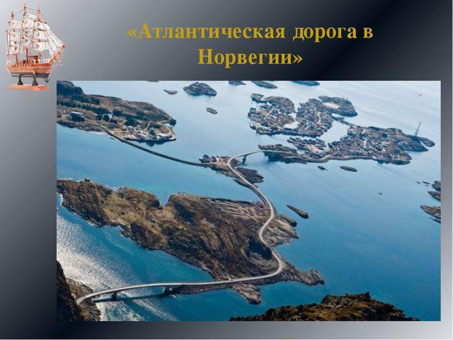 «Атлантическая дорога в Норвегии»