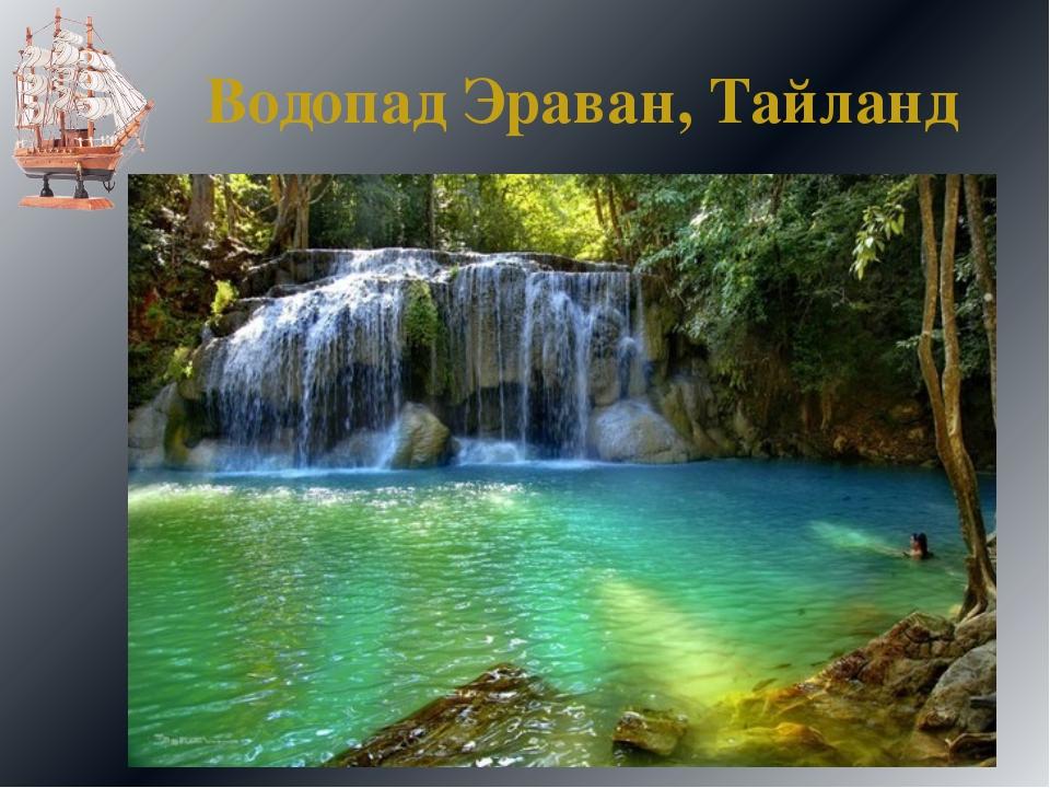 Водопад Эраван, Тайланд