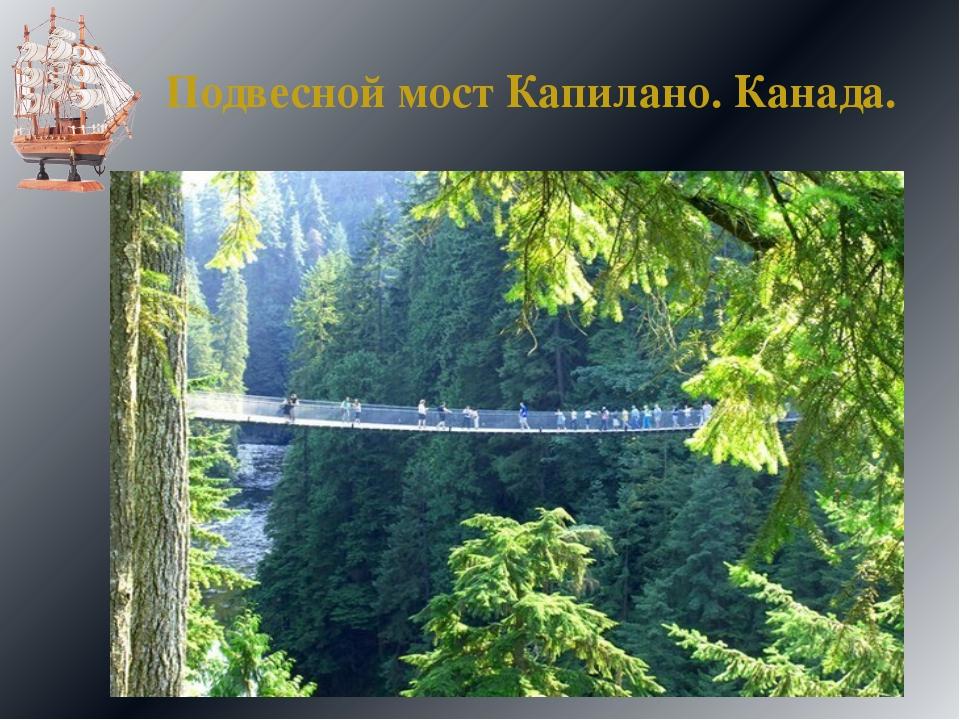 Подвесной мост Капилано. Канада.