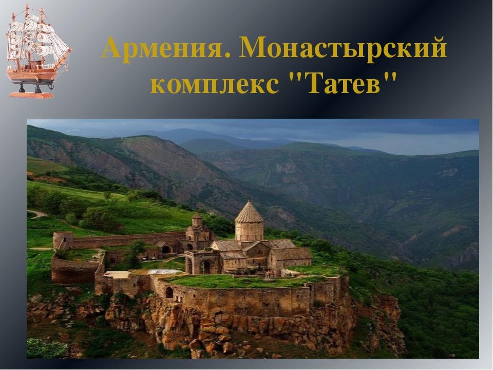 "Армения. Монастырский комплекс ""Татев"""
