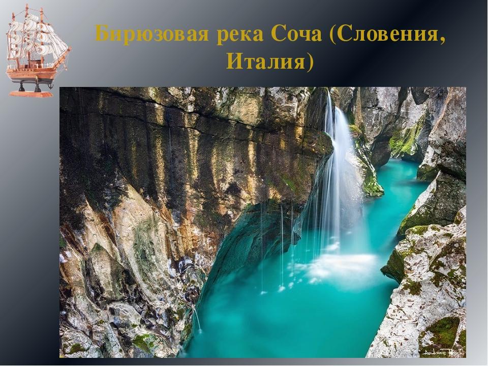 Бирюзовая река Соча (Словения, Италия)