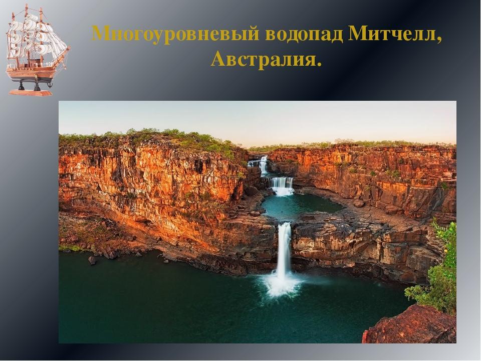 Многоуровневый водопад Митчелл, Австралия.