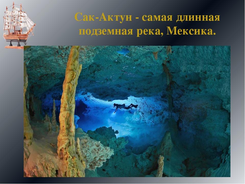 Сак-Актун - самая длинная подземная река, Мексика.
