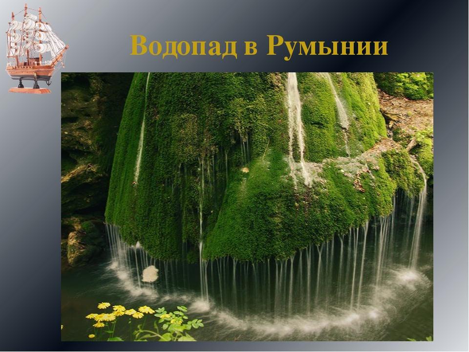 Водопад в Румынии