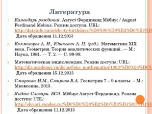 Литература Календарь рождений. Август Фердинанд Мёбиус / August Ferdinand Mob